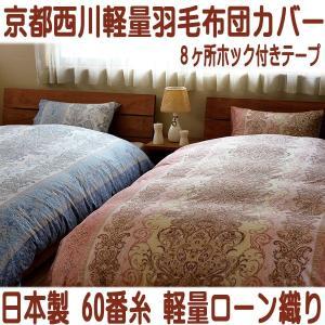 掛け布団カバー京都西川シングルサイズ8ヶ所ホック留60番糸ローン織り|negokochi