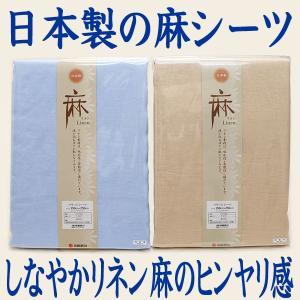 京都西川リネン麻100%日本製フラットシーツ|negokochi