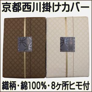 掛け布団カバー シングル 京都西川 8ヶ所ヒモ 織り柄 綿|negokochi