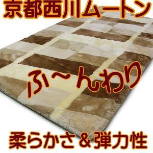 京都西川(株)オーストラリア産メリノ種ショーンラムムートンパッドS ムートンシーツ|negokochi