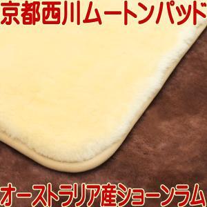 京都西川オーストラリア産メリノ種ショーンラム ムートンシーツ ムートンパッドS シングル|negokochi