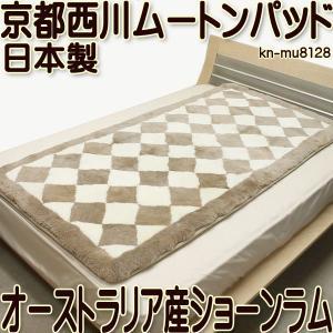 ムートンシーツ京都西川オーストラリア産メリノ種日本製ムートンパッドSシングル|negokochi