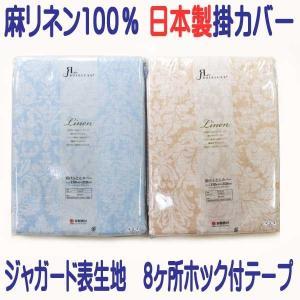 日本製京都西川リネン麻掛け高級羽毛布団カバー|negokochi