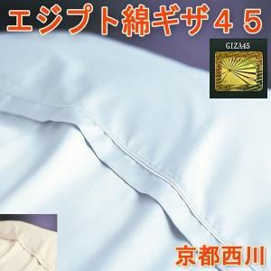 エジプト綿GIZAギザ45京都西川高級羽毛布団カバー8ヶ所ホック付き日本製カバーSL|negokochi