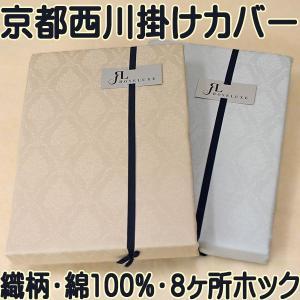 掛け布団カバー京都西川シングル8ヶ所ホック留 織柄 綿100%|negokochi