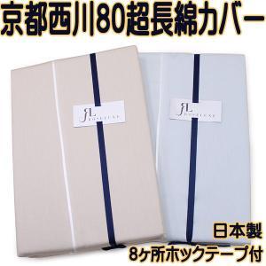 掛け布団カバー京都西川ダブルサイズ8ヶ所ホック留80超長綿|negokochi