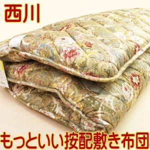 西川体圧分散 もっといい按配敷き布団 折りたたみ自在 優れた耐久性 羊毛混敷きふとん |negokochi
