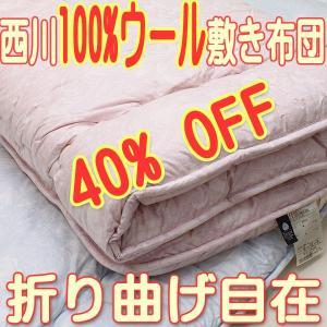 西川ウール敷き布団シングル100%ウール暖かで快適 敷きふとん |negokochi