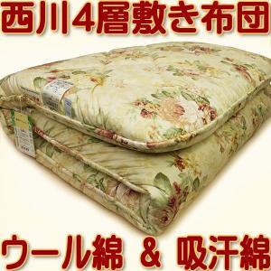 西川ウール&4層敷き布団 優れた体圧感と調湿性 100%ウール綿 ボリューム固綿敷ふとん 日本製(シングル)【smtb-KD】|negokochi