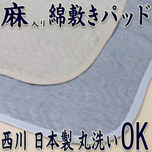 西川麻入り洗える敷きパッド 日本製シングルパッド|negokochi