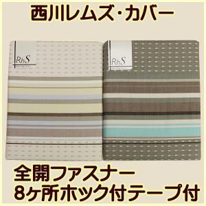 掛けカバー シングル 西川 レムズ 日本製 YKK 全開ファスナー 出し入れ簡単 8ヶ所ホック式 取り外し簡単 掛けふとん カバー|negokochi