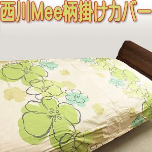 西川Meeシリーズ柄掛けカバー全開ファスナーで布団出し入れ簡単 8ヶ所ヒモテープ付(日本製)抗菌防臭加工日・防縮加工 シングル掛けふとんカバー|negokochi