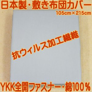 敷き布団 カバー シングル 日本製 綿100% SL 敷きふとんカバー|negokochi