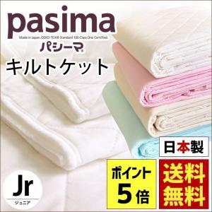 パシーマ 日本製 ジュニア 120×180cm 肌掛け布団・フラットシーツ兼用  洗えるキルトケット...