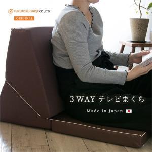 テレビ枕  3つ折り ゴロ寝クッション 背あて 日本製