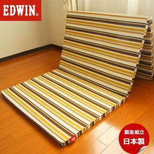 マットレス  シングル 三つ折り 硬質  EDWIN