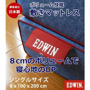 マットレス  三つ折りマットレス シングル 日本製 高弾性の写真