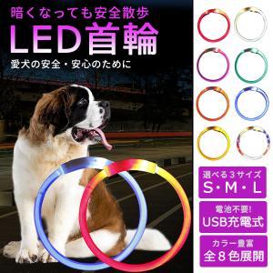 首輪 犬 光る 犬用 充電式 おしゃれ LEDライト USB充電式 ペット 小型犬 中型犬 大型犬 ...