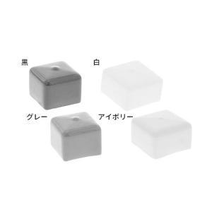 角パイプ用キャップ【1個】カクパイプヨウキャップ  75 鉄(または標準)/樹脂着色 白|nejinetshop