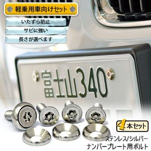 ナンバープレート用ボルト ピン・トルクスサラ ステンレス(シルバー) 4本 [ボルト・ワッシャーのみ]|nejiya