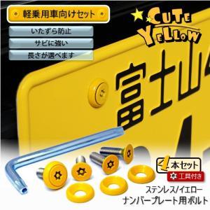 ナンバープレート用ボルト ピン・トルクスサラ ステンレス(イエロー) 4本 + 工具付セット|nejiya