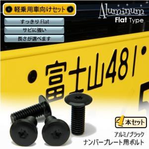 ナンバープレート用ボルト フラットタイプ アルミ(ブラック) 4本 [ボルトのみ]|nejiya