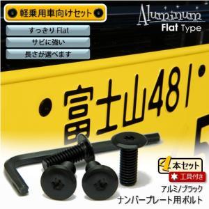 ナンバープレート用ボルト フラットタイプ アルミ(ブラック) 4本 + 工具付セット|nejiya