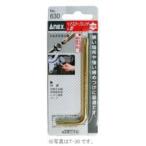 ANEX トルクスL型レンチ No.630 [ トルクス & ピン・トルクス ] 【 T20 】 ( 入数 : 1本 )|nejiya