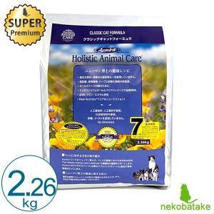 アズミラ クラシックキャットフォーミュラ 2.26kg 正規品 キャットフード 総合栄養食|nekobatake