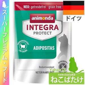 アニモンダ インテグラ プロテクト ドライ 肥満ケア 300g 正規品 キャットフード 栄養食|nekobatake