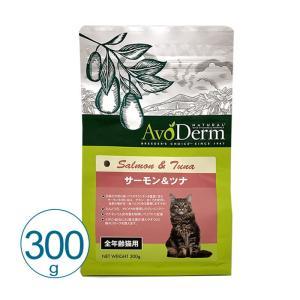 アボ・ダーム キャット サーモン&ツナ 300g 猫用総合栄養食 ドライ 全年齢対応 アボカド|nekobatake