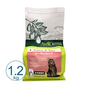 アボ・ダーム キャット サーモン&ツナ 1.2kg 猫用総合栄養食 ドライ 全年齢対応 アボカド|nekobatake