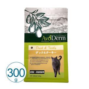 アボ・ダーム キャット ダック&ターキー 300g 成猫 高齢猫 猫用総合栄養食 ドライ グレインフリー アボカド|nekobatake