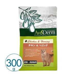 アボ・ダーム キャット チキン&へリング 300g 成猫 高齢猫 猫用総合栄養食 ドライ アボカド|nekobatake