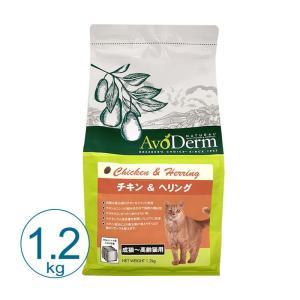 アボ・ダーム キャット チキン&へリング 1.2kg 成猫 高齢猫 猫用総合栄養食 ドライ アボカド|nekobatake
