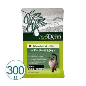 アボ・ダーム キャット ヘアボール&ライト 300g 成猫 高齢猫 肥満猫 猫用総合栄養食 ドライ アボカド|nekobatake