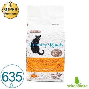 カントリーロード フィーラインコンフォート 635g 正規品 キャットフード 総合栄養食|nekobatake