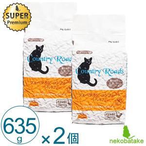 カントリーロード フィーラインコンフォート 635g 2袋セット / 猫用 室内猫 総合栄養食 nekobatake