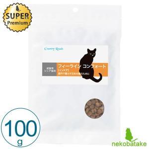 カントリーロード フィーラインコンフォート ポータブルパック 100g 正規品 キャットフード 総合栄養食|nekobatake
