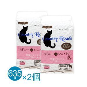 カントリーロード キドニー プラス シニアケア 635g 2袋セット 正規品 キャットフード 総合栄養食 シニア 腎臓ケア|nekobatake