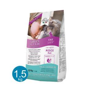 グリーンフィッシュ キャット ドライ 1.5kg / 猫用 全年齢対応 一般健康食|nekobatake