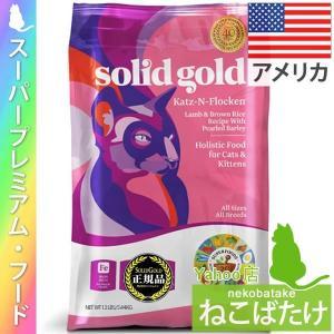 ソリッドゴールド カッツフラッケン 5.4kg 正規品 キャットフード 総合栄養食|nekobatake