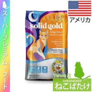 ソリッドゴールド インディゴムーン 1.3kg 正規品 キャットフード 総合栄養食|nekobatake