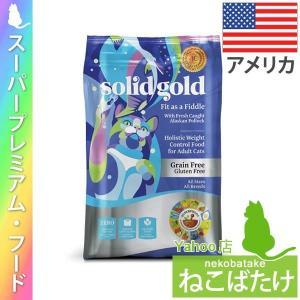 ソリッドゴールド フィット アズア フィドル 1.3kg 正規品 キャットフード 総合栄養食|nekobatake