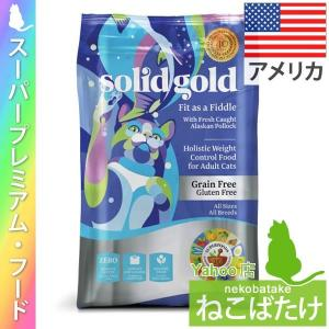 ソリッドゴールド フィット アズア フィドル 2.7kg 正規品 キャットフード 総合栄養食|nekobatake