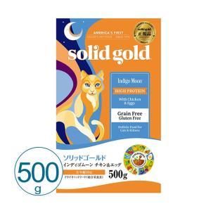ソリッドゴールド インディゴムーン 500g キャットフード 全年齢猫 総合栄養食 高タンパク 高脂質 アメリカ|nekobatake