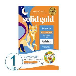 ソリッドゴールド インディゴムーン 1kg キャットフード 全年齢猫 総合栄養食 高タンパク 高脂質 アメリカ|nekobatake