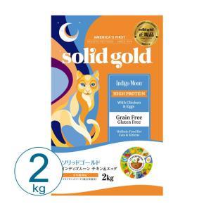 ソリッドゴールド インディゴムーン 2kg キャットフード 全年齢猫 総合栄養食 高タンパク 高脂質 アメリカ|nekobatake