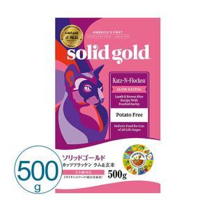 ソリッドゴールド カッツフラッケン 500g キャットフード 全年齢猫 総合栄養食 ラム 玄米 アメリカ|nekobatake