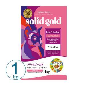 ソリッドゴールド カッツフラッケン 1kg キャットフード 全年齢猫 総合栄養食 ラム 玄米 アメリカ|nekobatake